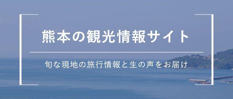 熊本の観光情報サイト Kumarism