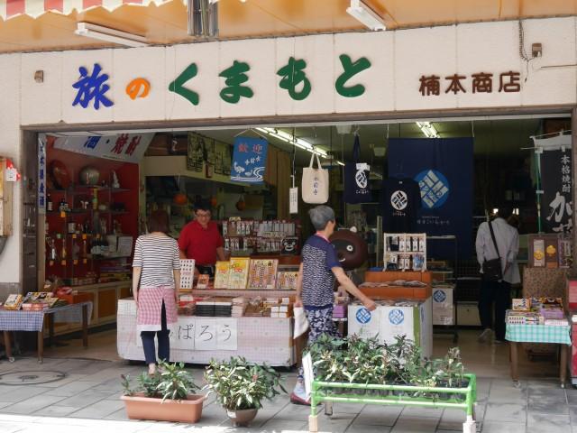 水前寺公園 参道商店街のお店の情報一覧