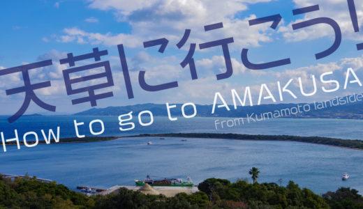 熊本県内から天草へのアクセス方法を簡単に解説