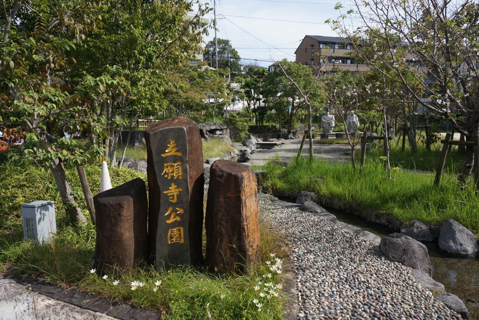 玉名市 足湯のある「立願寺公園」は隠れた名スポット?