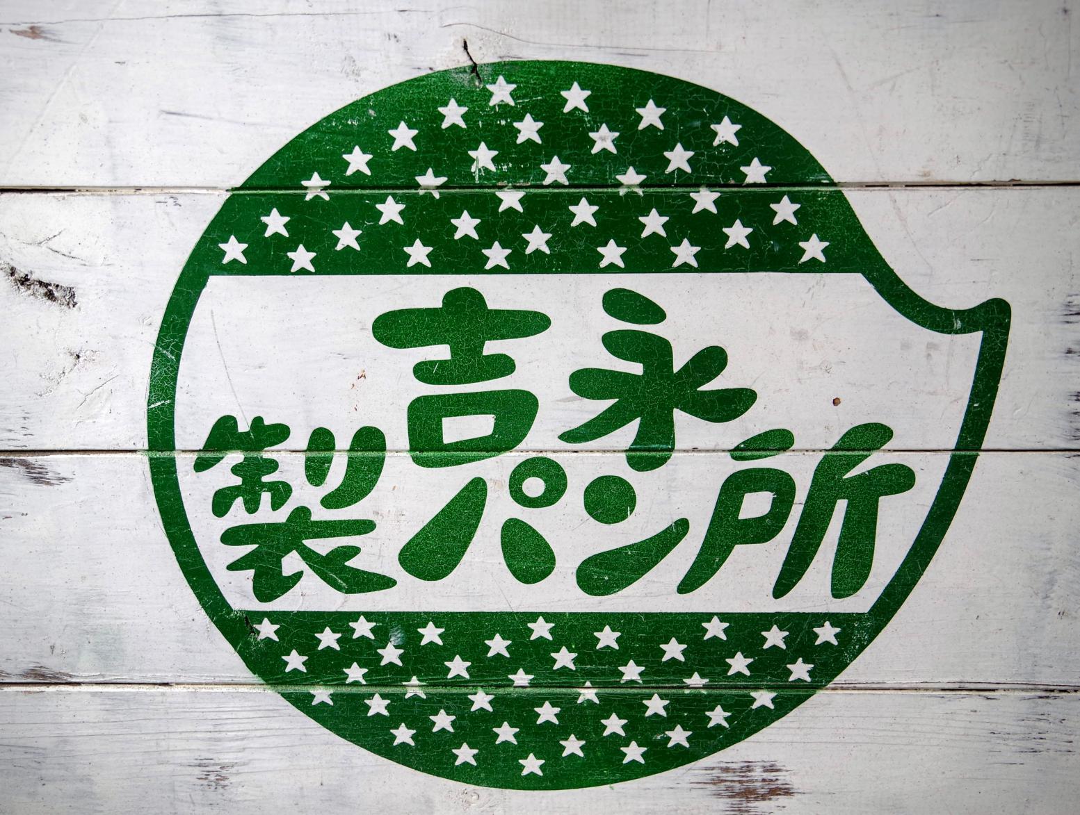 牛深のパン屋なら吉永製パン所!創業当時から変わらない安さと美味しさ