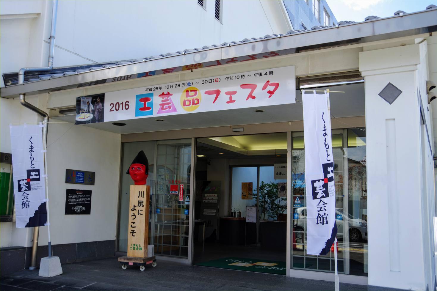 川尻のくまもと工芸会館なら工芸品の購入や手作りを体験可能だった!