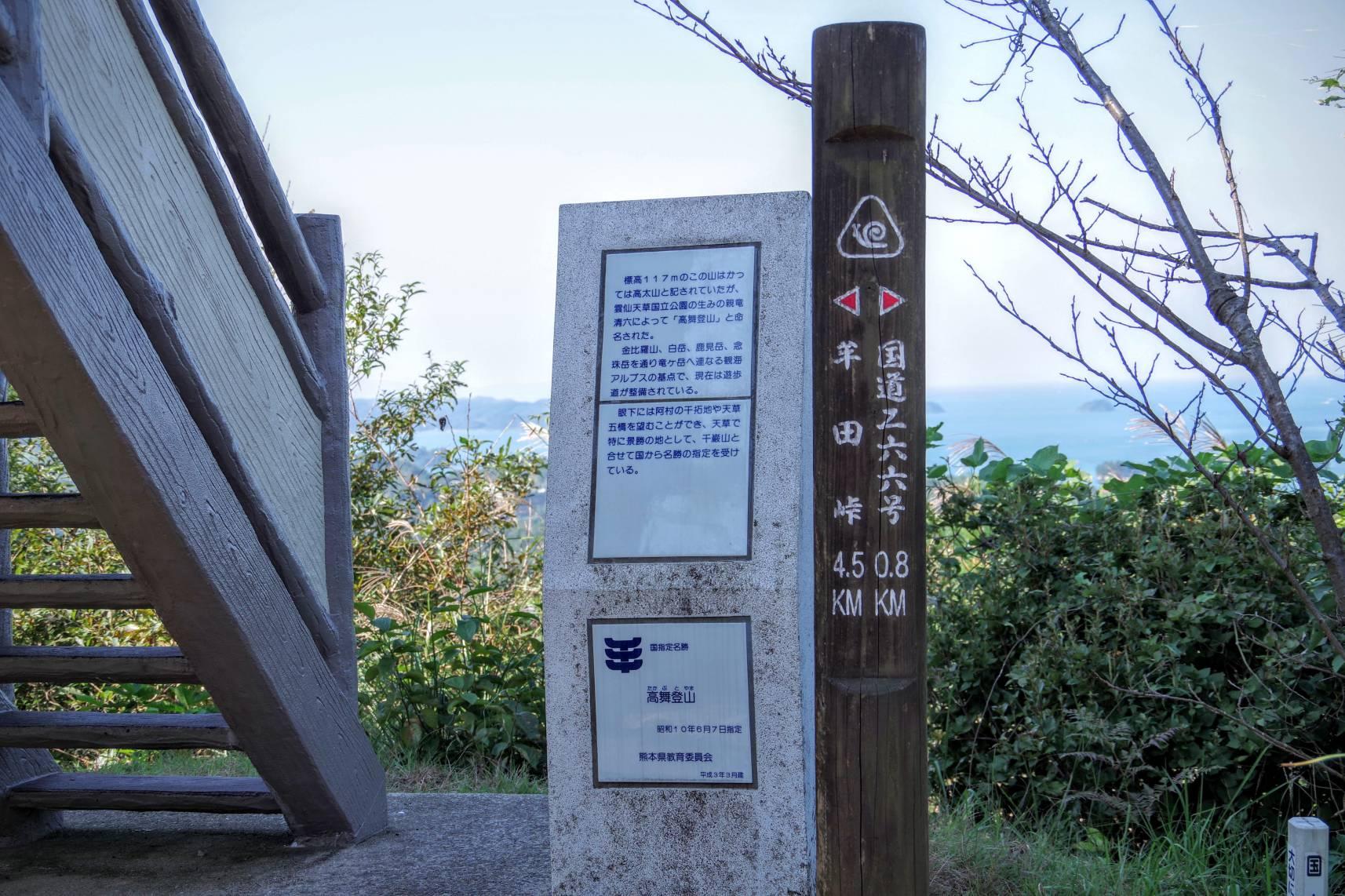 高舞登山の紹介看板