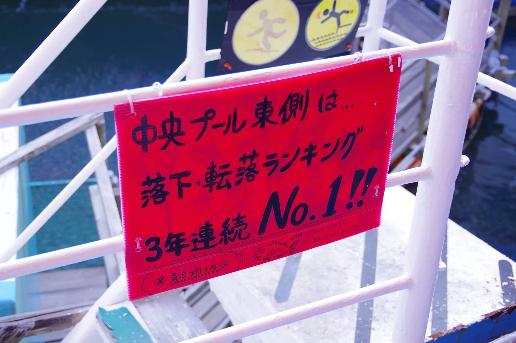 海中水族館シードーナツの注意書き
