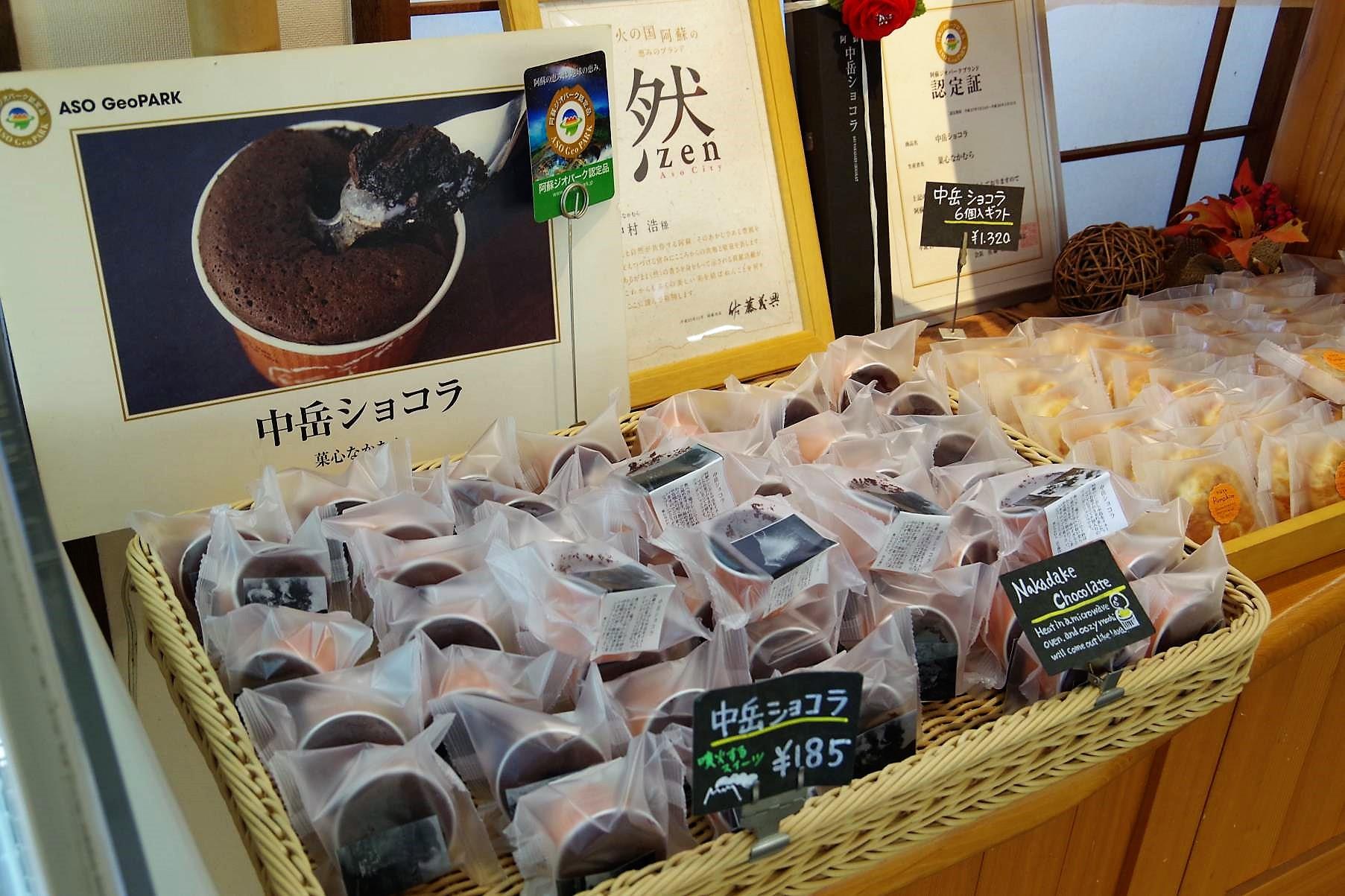 菓心なかむらの中岳ショコラ