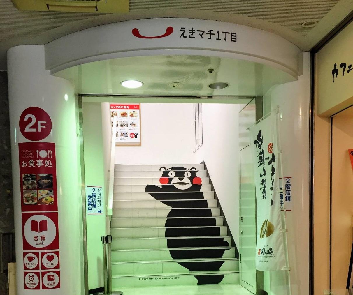 熊本駅内の階段のくまモン