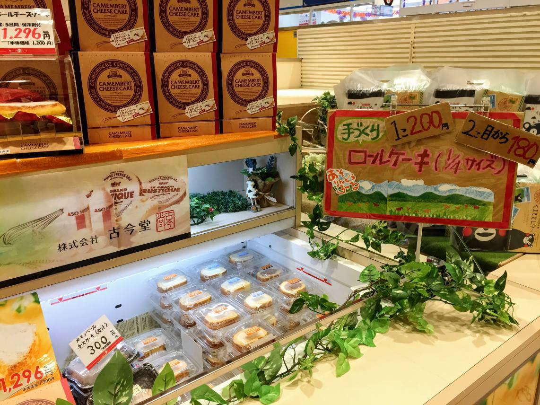 熊本駅内のあそりんどうのアイスシュー