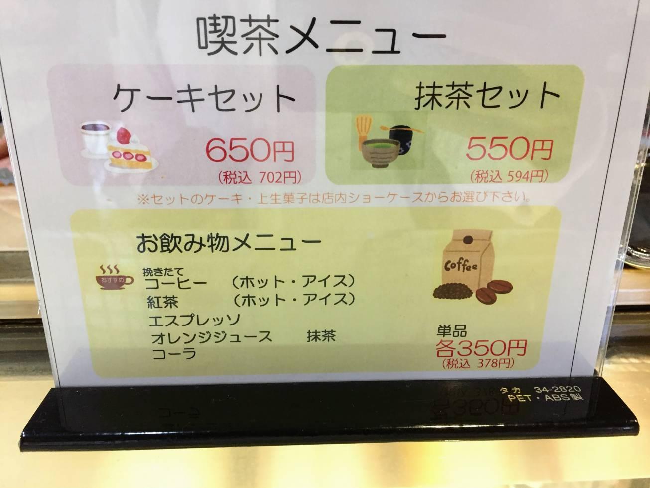 天明堂のカフェの情報