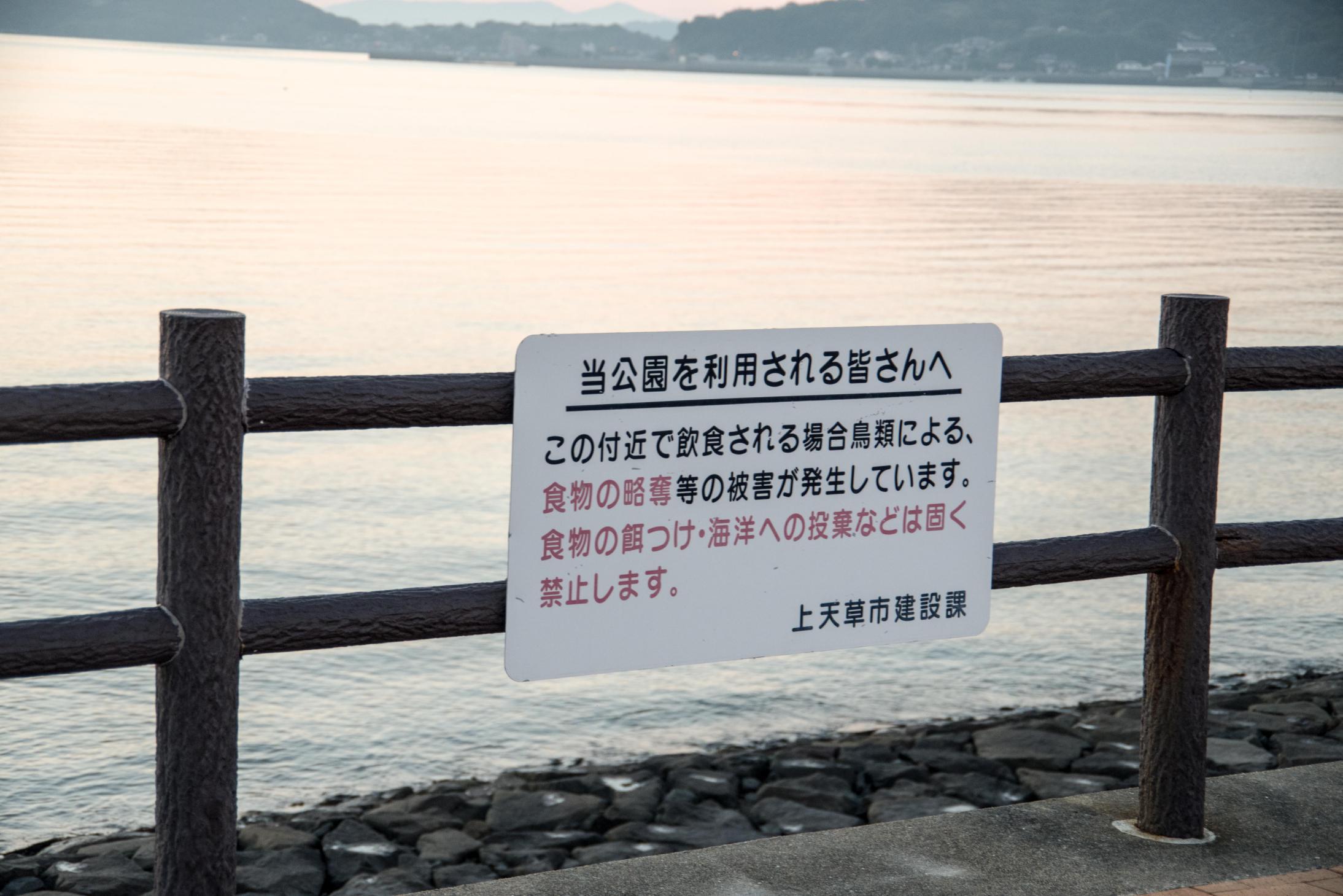 宮津海遊公園の注意用看板