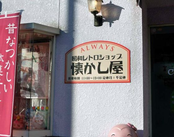昭和レトロショップ懐かし屋入り口