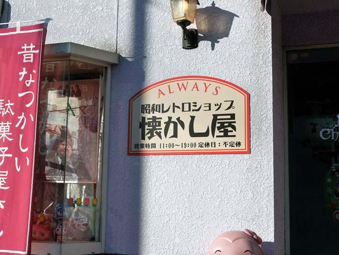 昭和レトロショップ懐かし屋は博物館?ワクワクがいっぱい!