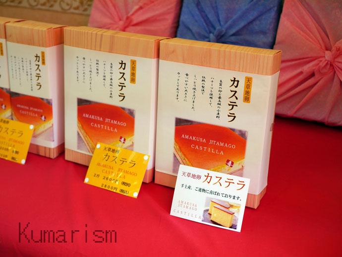 喜久屋製菓のカステラ(2斤で2600円(税別))