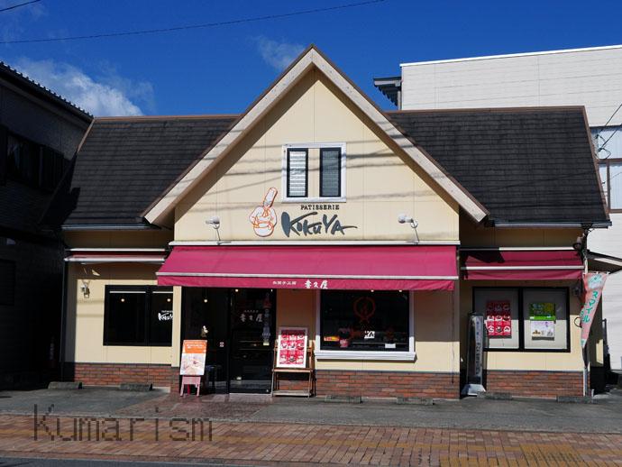 喜久屋製菓大浜町支店の外観