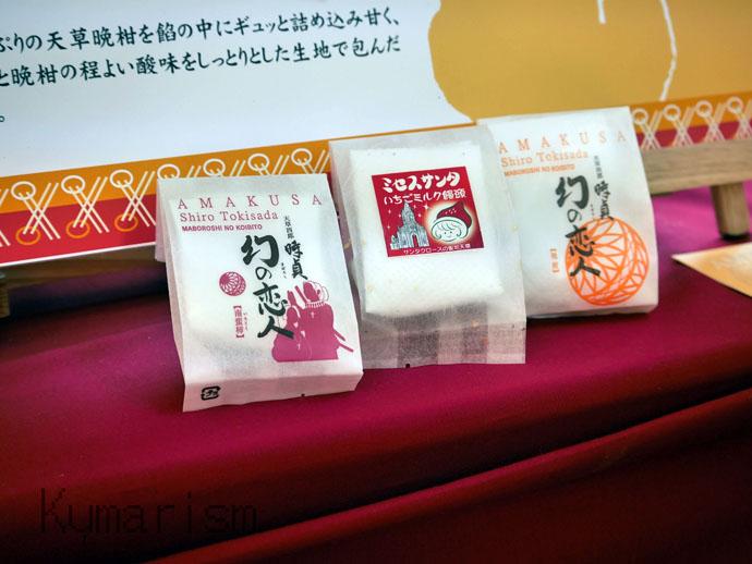 喜久屋製菓本店のお土産菓子