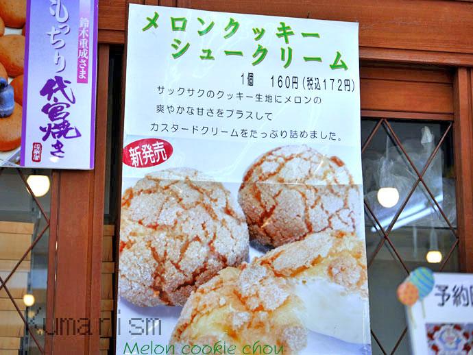 喜久屋製菓本店のシュークリーム(160円、税別)