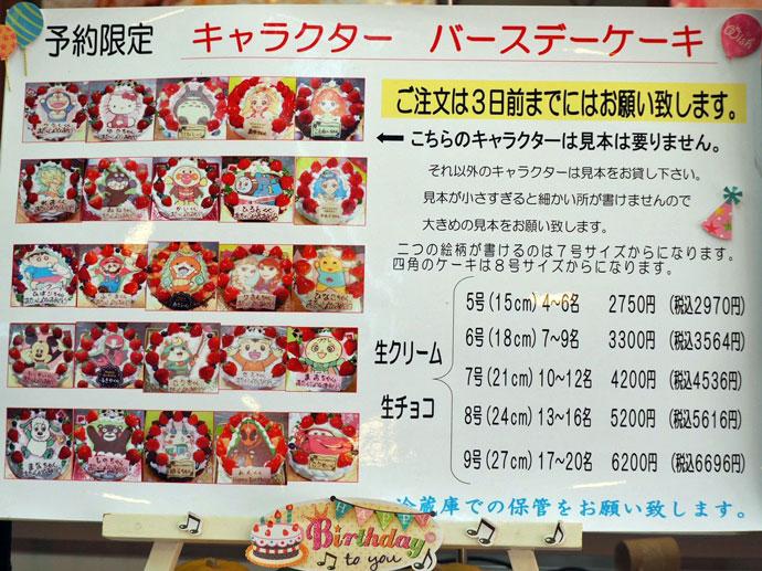 喜久屋製菓本店のウェディングケーキについて