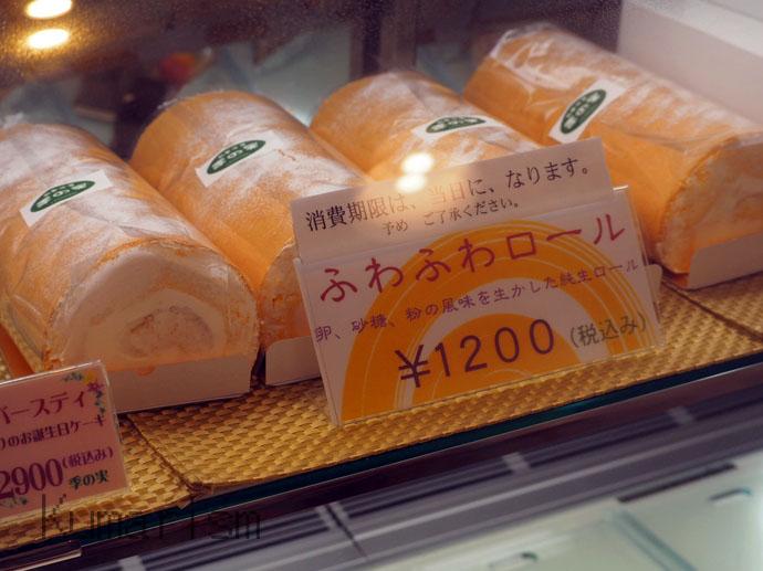 季の実のふわふわロール(1200円)