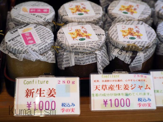 季の実のジャム(1000円)