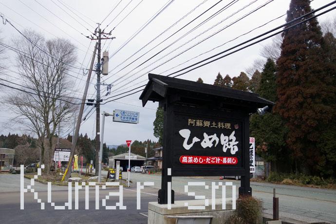 [お食事処 ひめ路] だご汁、赤牛重に高菜めし!ここに来るだけで阿蘇の郷土料理が味わえますよ☆