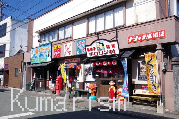 [駄菓子・雑貨 チロリン村]