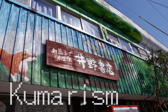 [お菓子な本屋さん 井野書店] 旅行 × ご当地本で素敵な旅が始まる予感!!
