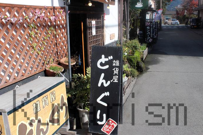 [雑貨屋どんぐり] 阿蘇の一の宮にある心温まる雑貨屋さん