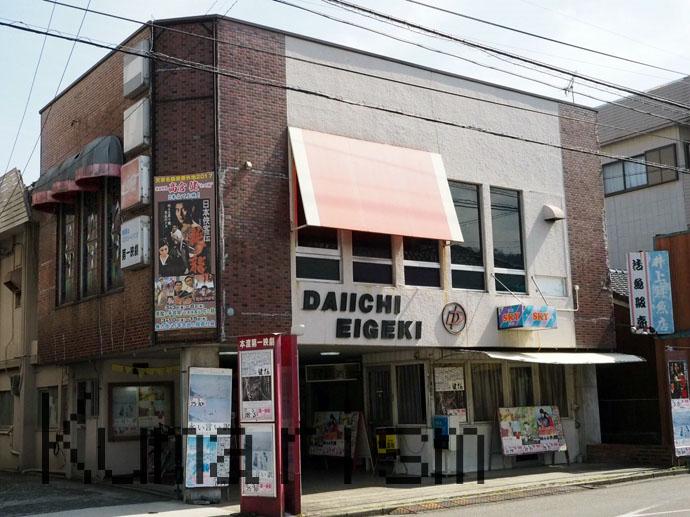 [本渡第一映劇] 昭和の雰囲気が色濃く残る、街のレトロな映画館。