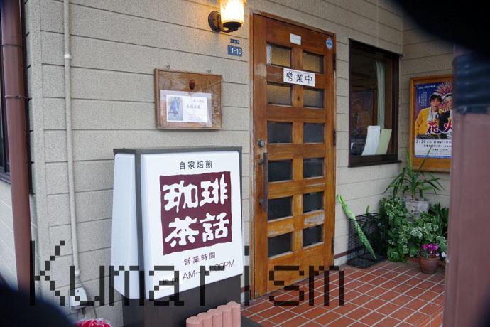 [珈琲茶話] 40年以上前から続く天草の喫茶店!23時まで営業中