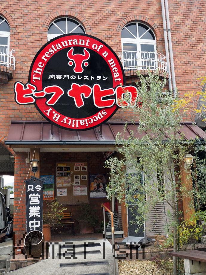 """[肉専門のレストラン ビーフヤヒロ] 天草に来たからこそ""""お肉を"""""""