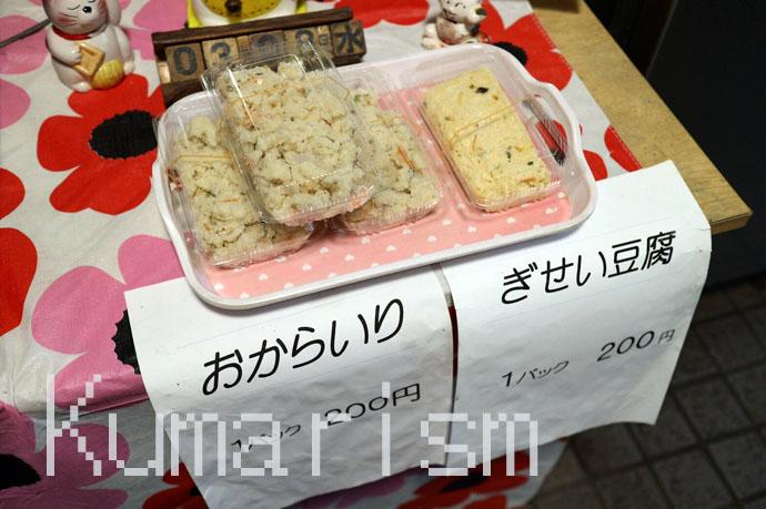 ぎせい豆腐