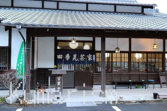 [四季見茶家] 高森のおいしい湧水を使った豆腐料理専門店
