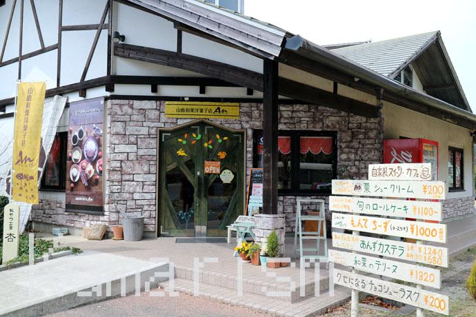 [山鹿和栗洋菓子店 An]山鹿ならではのスイーツを食べるならここが最適!