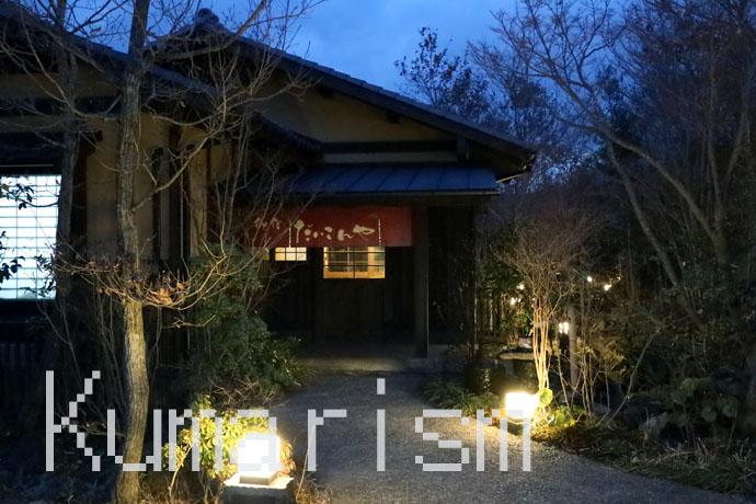 [御宿 だいこんや]阿蘇高森の離れ宿は家族旅行の利用に最適!