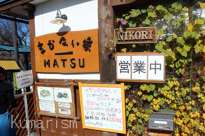 [まかない家 MATSU] 阿蘇市宮地駅近くで絶品あか牛ランチが食べられる!