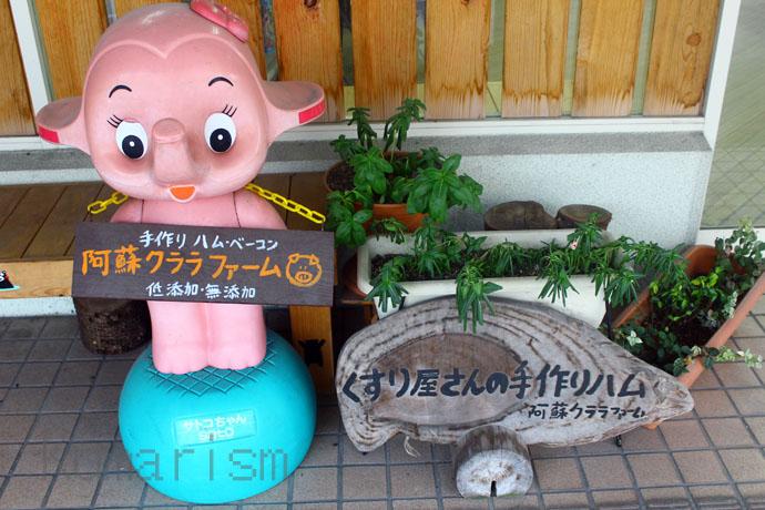 [阿蘇クララファーム] 元薬屋さんが作る、健康にこだわった絶品ハムが食べられる!