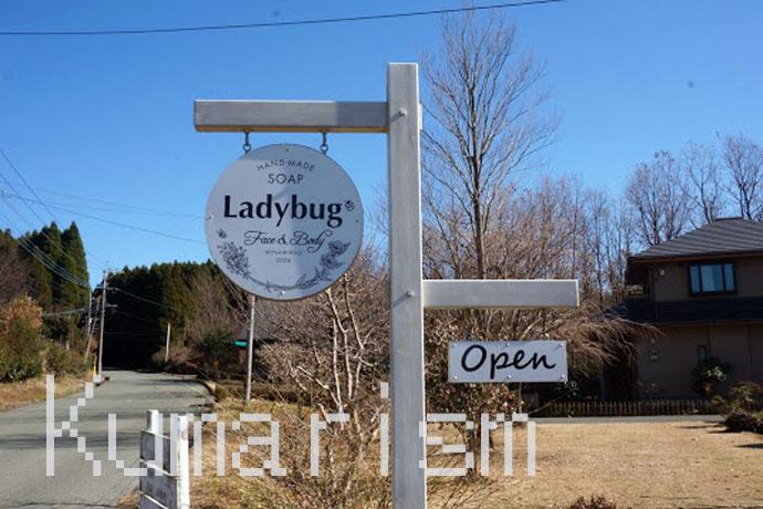 [Ladybug]熊本の自然の恵みをふんだんに使った、肌にやさしい手づくり石鹸のお店