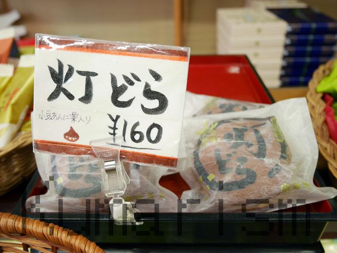 西益屋の灯どら(160円)