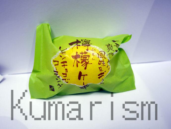西益屋のレモンケーキ(145円)