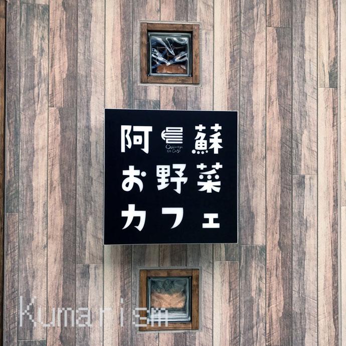 [おしま屋KAGUカフェ] 野菜ソムリエ厳選食材!阿蘇を大満喫できるカフェ★