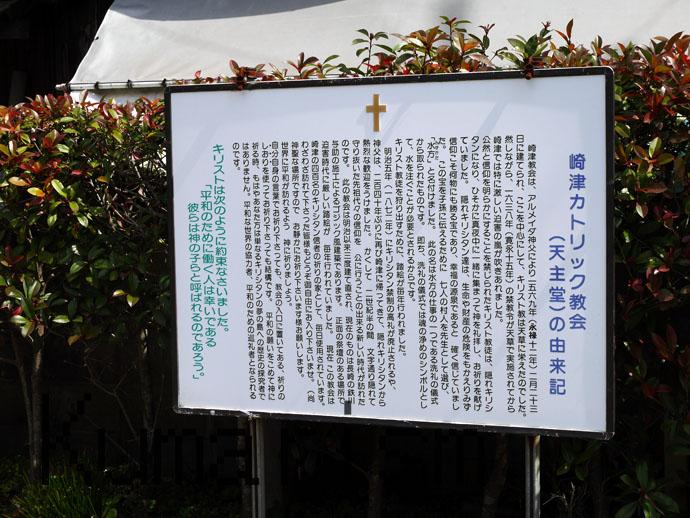 崎津カトリック教会(天主堂)の由来記