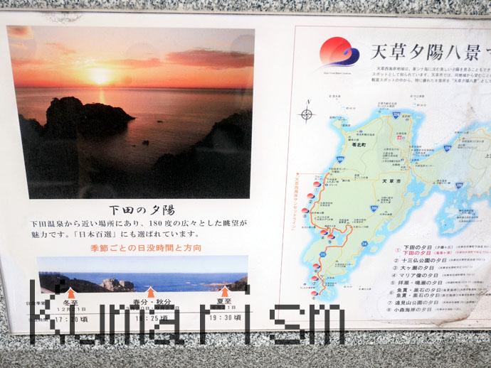 雲仙天草国立公園 下田の夕日