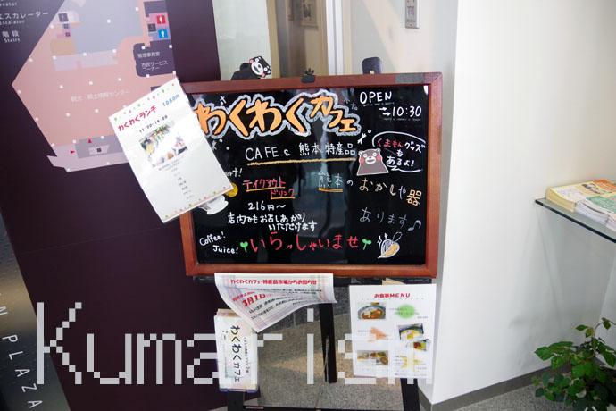 [わくわくカフェ] 食を通じて熊本を発信!!