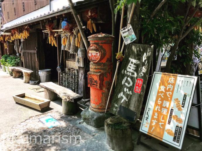 [阿蘇とり宮] 阿蘇神社に行ったら絶対食べるべき「馬ロッケ」を出来たてで★