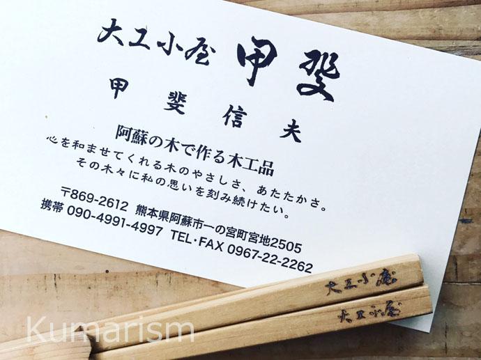 [木工小屋 甲斐] 阿蘇神社近くでできる「マイ箸づくり」ご主人に色々教えてもらえるかも?