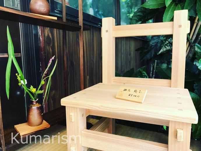 木工小屋 甲斐 幼児椅子