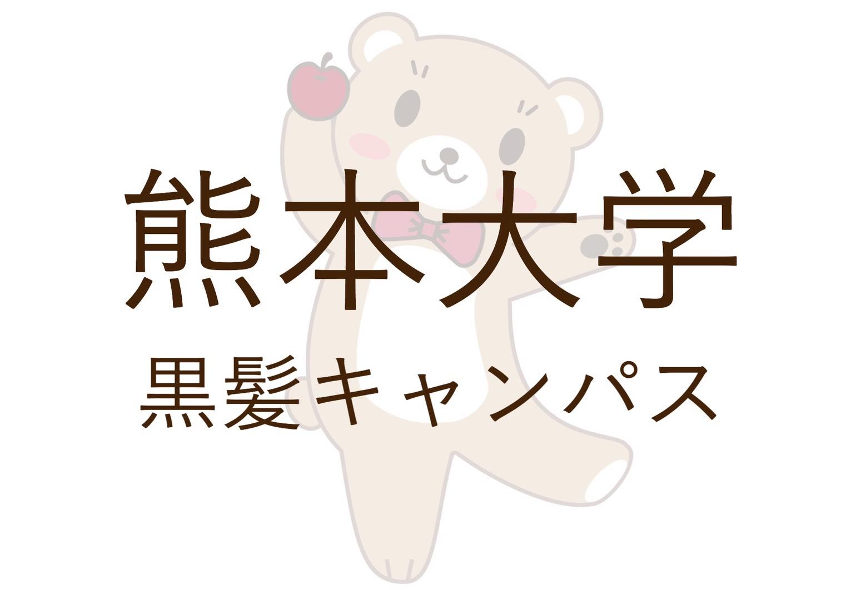 [熊本大学] 熊本大学黒髪キャンパスへの交通アクセスを詳しく解説★