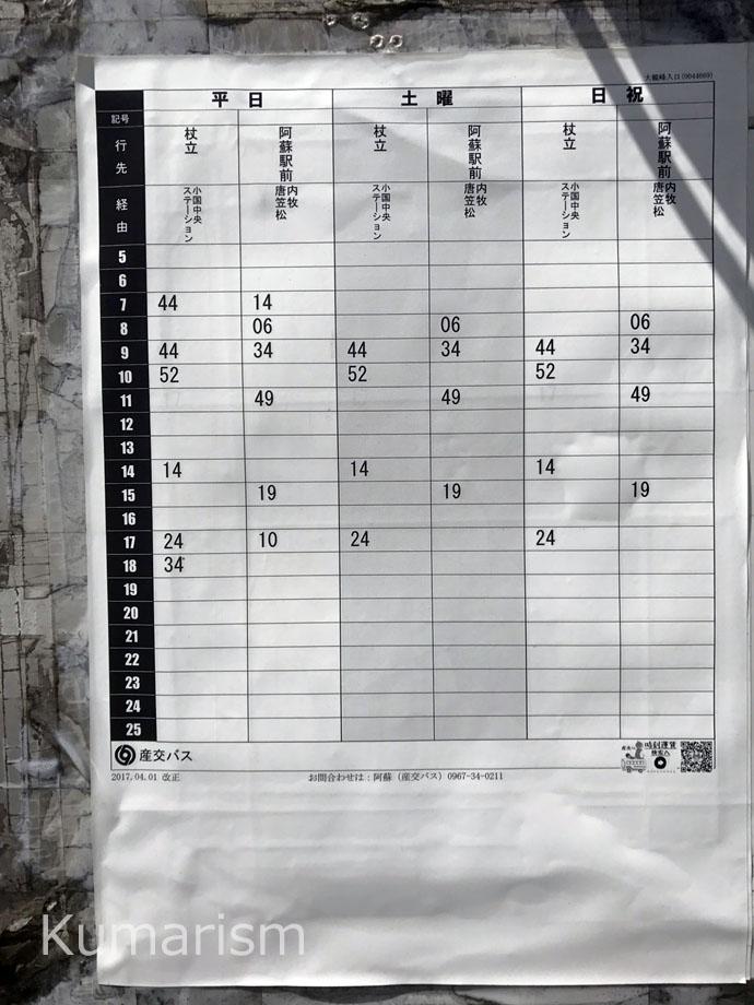 「大観峰入り口」時刻表
