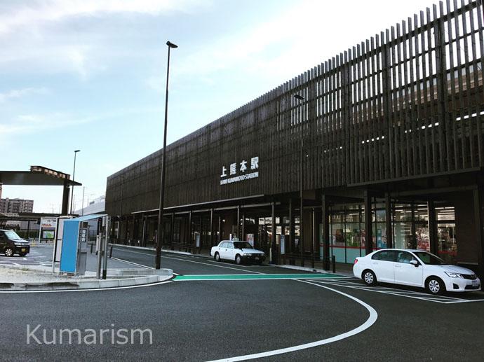 熊大アクセス 上熊本駅