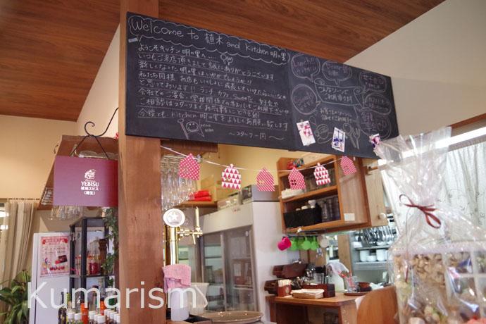 レジのそばにある黒板には、チョークで書かれたお店の方からのメッセージが!!店内がペーパークラフトなどで装飾されていてとてもオシャレです!