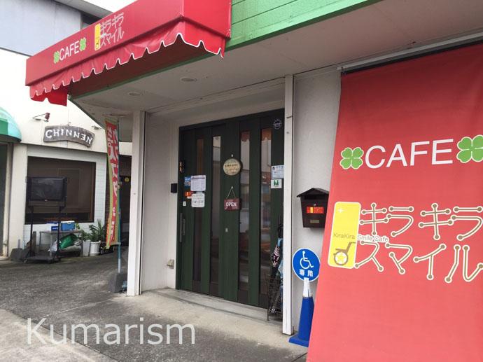 [キラキラ・スマイルcafe] みんなが笑顔になれる!おしゃれな店内でゆったりとした時間を♪